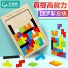 俄羅斯方塊積木拼圖幼兒童2-3-4-6歲寶寶益智力開發男孩女孩玩具  麥琪精品屋