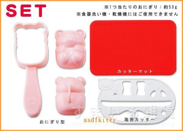 asdfkitty可愛家☆日本Arnest 立體熊貓手把飯糰模型含海苔切模-保證日本正版商品