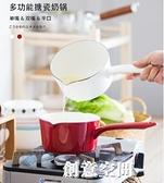 摩登主婦日式搪瓷奶鍋單柄鍋牛奶寶寶輔食鍋電磁爐煤氣通用湯鍋 NMS創意新品