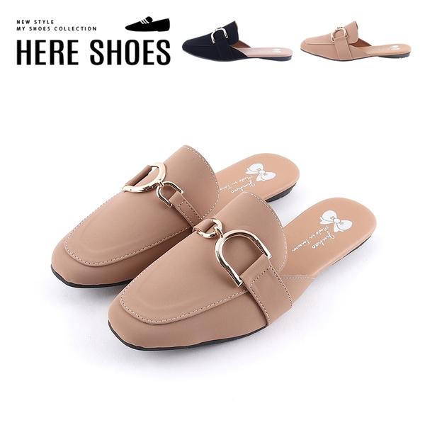 [Here Shoes] 1.5cm跟鞋 MIT台灣製 優雅氣質金屬飾釦 皮革/絨面平底方頭半包鞋 懶人鞋-AW467