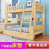實木兒童床組成人上下床兒童床雙層床母子床子母床實木兩層床上下鋪