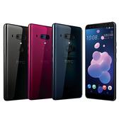 HTC U12+ 6G/128G【加送原廠皮套+保貼-內附保護殼】