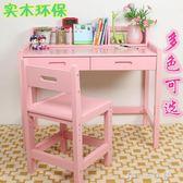 兒童書桌書櫃組合粉色女孩寫字桌椅套裝男孩小學生實木家用學習桌 千千女鞋igo