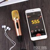 maddlon 全民k歌話筒唱歌神器手機麥克風mc直播設備全套安卓聲卡套裝喊麥通用