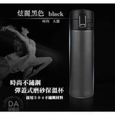 304不鏽鋼 保溫杯 保溫瓶 500ml 真空 鎖口設計 彈跳杯 送清潔刷 黑色(84-0021)