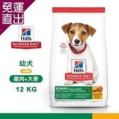 Hill's 希爾思 604463 幼犬 小顆粒 雞肉+大麥 12kg 狗飼料 送贈品【免運直出】