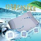 水洗枕  6D可調式水洗快枕 透氣枕-淺...