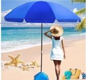 大號戶外遮陽傘摺疊圓形太陽傘大型雨傘擺攤傘沙灘傘3米 WD 遇見生活