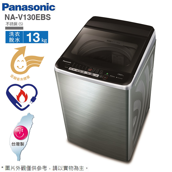 Panasonic國際牌13kg變頻直立式洗衣機 NA-V130EBS-S~含拆箱定位