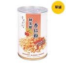 【于記杏仁】甜菜根杏仁粉450g單罐(甜菜根有天然紅寶石的美譽)