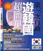 (二手書)第一次自助遊韓國超簡單13'-14'版