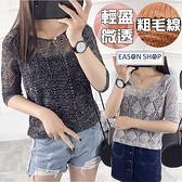 EASON SHOP(GU7520)新款透視鏤空針織衫小V領短袖T恤女上衣服落肩七分袖薄款短版純色防曬衫罩衫灰色