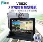 FLYONE V6630 (加碼送底座+32GB) 行車記錄+導航+Android平板 前後雙鏡行車記錄器 高畫質7吋大螢幕
