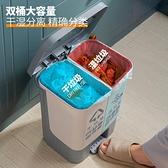 垃圾桶 廚房分類垃圾桶雙桶幹濕分離腳踏式帶蓋大號客廳臥室衛生間收納桶 「雙10特惠」