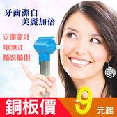 免插電牙齒清潔器 潔牙器 除齒垢 拋光器 每組附拋光頭x5 -賣點購物※4