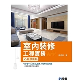 室內裝修工程實務(乙級學術科2020最新版)