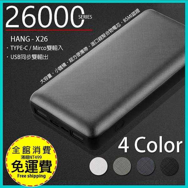 免運【HANG X26】26000 行動電源 支援 TypeC/Micro輸入 小體積 隨身充 移動電源 充電器