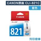 原廠墨水匣 CANON 藍色 CLI-821C /適用 CANON MX876/IP3680/IP4680/IP4760