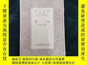 二手書博民逛書店萬有文庫罕見地震Y390555 翁文灝 商務印書館 出版1929