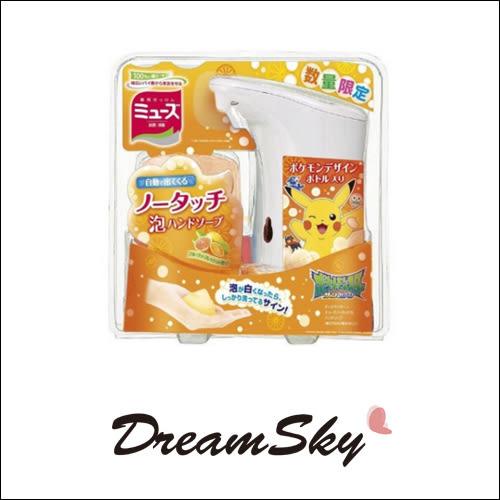 日本 MUSE 自動 泡沫 洗手機 組合 (附補充瓶) 250ml 水果茅香 皮卡丘 限定版 寶可夢 Dreamsky