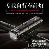 德規山地自行車燈單車USB充電前燈防雨夜騎行裝備配件強光手電筒「Top3c」