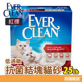EVER CLEAN-紅標 低過敏抗 菌結塊貓砂25LB【寶羅寵品】