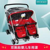 82折免運-通用型雙胞胎嬰兒車防雨罩防風罩保暖罩雙人前后左右座手推車雨罩