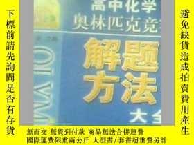 二手書博民逛書店罕見高中化學奧林匹克競賽解題方法大全Y19658 李安主編 山西