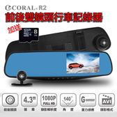 【CORAL】 R2+16G卡 後視鏡行車紀錄器