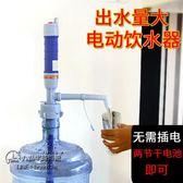 桶裝水電動抽水器乾電池飲水機家用純凈水桶壓水器自動上水大桶吸 店慶大促銷
