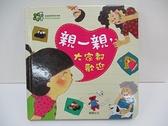 【書寶二手書T4/少年童書_DJK】親一親,大家都歡迎_Mindcongcong,  李潔茹