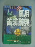 【書寶二手書T8/字典_NLH】萬用英漢辭典(25K精裝)_林啟一