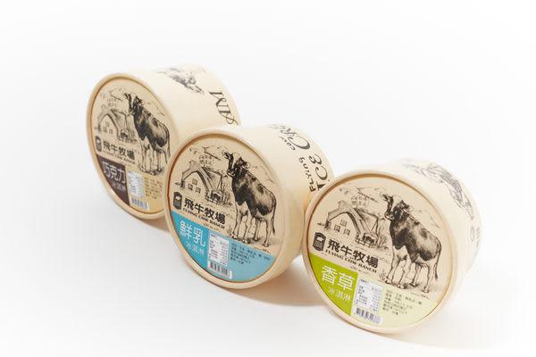 【飛牛牧場.牧場冰淇淋】純鮮奶美味冰淇淋  香草/鮮奶  限冷凍下單一件