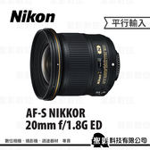 Nikon AF-S 20mm F1.8G ED F1.8大光圈 超廣角定焦鏡 3期零利率 / 免運費 WW【平行輸入】