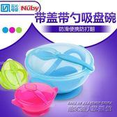 美國Nuby努比吸盤碗帶勺子學吃飯碗嬰兒輔食碗兒童餐具防打翻套裝