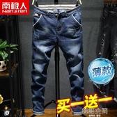 南極人夏季薄款牛仔褲男冰絲夏天超薄直筒寬鬆彈力大碼休閒長褲子