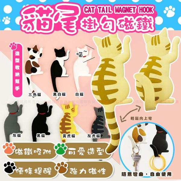 日本貓咪磁鐵掛鉤 七款可選 喵星人 貓奴必敗 動物冰箱貼 可愛貓咪冰箱貼 鑰匙掛勾 【H80811】