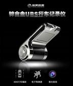 行車記錄儀安卓大屏專用USB行車記錄儀高清夜視 萌萌小寵 免運