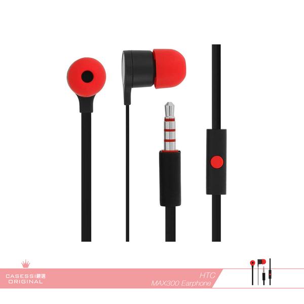 HTC 原廠聆悅MAX300 立體聲入耳式耳機 3.5mm各廠牌適用/扁線/線控接聽鍵/免持聽筒【hTC公司貨拆售】
