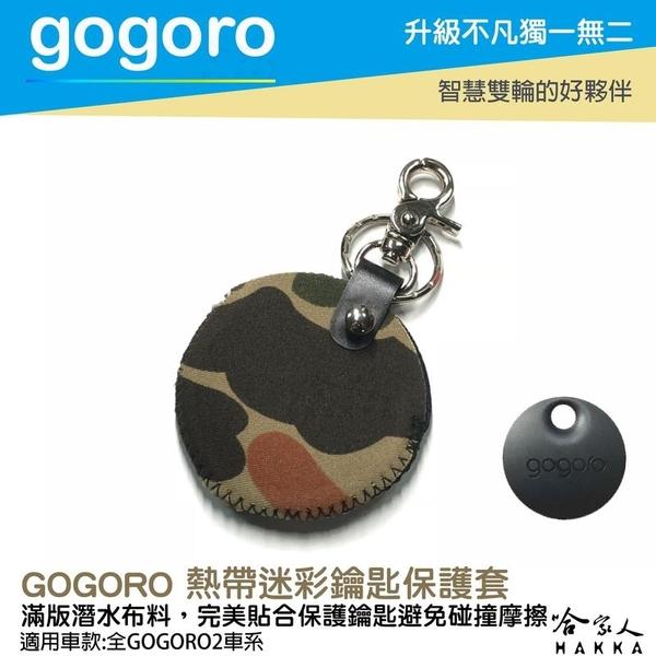 gogoro 2 熱帶迷彩 鑰匙圈 鑰匙保護套 潛水衣布 ec05 gogoro 3哈家人
