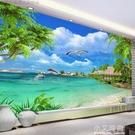 3d大海電視背景牆紙歐式牆紙壁紙客廳5d無紡布立體壁畫地中海沙發 小艾時尚NMS