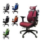 護腰電腦椅【烏魚子雙背】人體工學 辦公 書桌 椅子 電競椅 紓壓 空間特工 久坐族救星