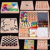 圍棋跳棋五子棋飛行棋國際象棋軍棋多合一兒童思維訓練玩具游戲棋【限時八五折】