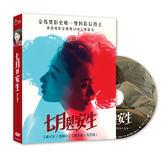 七月與安生DVD(周冬雨/馬思純/李程彬)