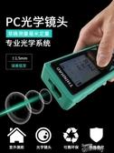 測距儀綠光測距儀室外強光高精度戶外激光紅外線電子尺平方測量儀器LX 爾碩