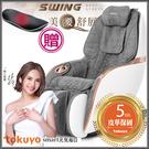【結帳立折.$2000】(類貓抓皮款) tokuyo Mini 玩美椅 Pro 按摩沙發按摩椅 TC-297.再送舒展機