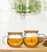 泡茶杯玻璃杯辦公室茶杯水杯花茶杯套裝杯子帶蓋男女士加厚帶過濾