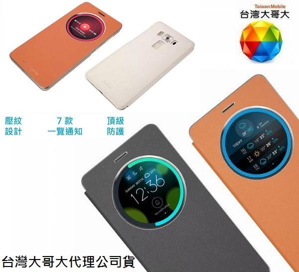 【原廠皮套】ASUS ZenFone 3 Deluxe ZS550KL【5.5吋】原廠智慧透視皮套【台灣大哥大代理公司貨】