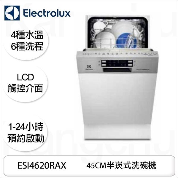瑞典 Electrolux 伊萊克斯 ESI4620RAX半崁式洗碗機 45CM 220電壓【得意家電】※熱線07-7428010