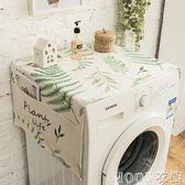 北歐清新綠植全自動滾筒洗衣機蓋布棉麻單開門冰箱罩布藝防塵罩MOON 衣櫥